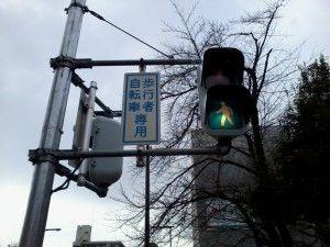 Semáforo peatonal. Para uso de peatones y bicicletas.